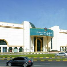 Al Arab Mall